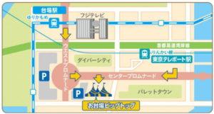台場駅からのアクセス