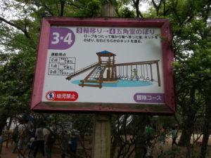 清水公園のアスレチックの輪移り→五角堂のぼり