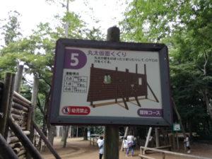 清水公園のアスレチックの丸太仮面くぐり