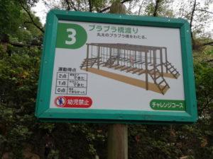 清水公園のアスレチック(ぶらぶら綱渡り)
