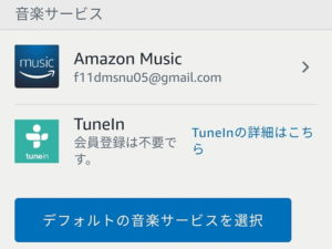 アレクサアプリのデフォルトの音楽サービスを選択画面