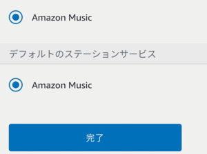 アレクサアプリで音楽サービスのデフォルト設定