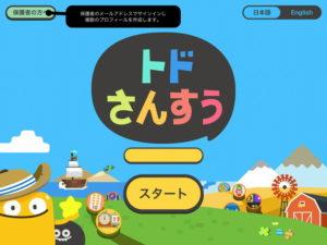 「トドさんすう」は3歳児から低学年向けの算数アプリとしておススメ!