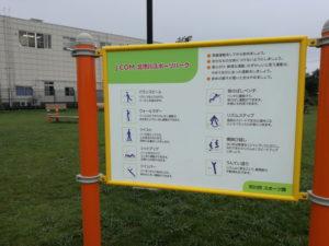 ジェイコム北市川スポーツパークのフィットネスゾーン