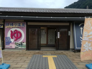富士見パノラマの温泉施設