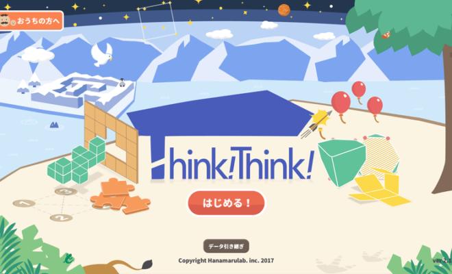 シンクシンク(Think!Think!)アプリで楽しく子どもの思考力を鍛えよう!