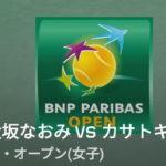 大坂なおみ(おおさかなおみ)選手がBNPバリパオープンで決勝進出!DAZN(ダゾーン)ならライブ視聴可能!