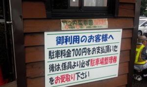 ありのみコースの駐車料金