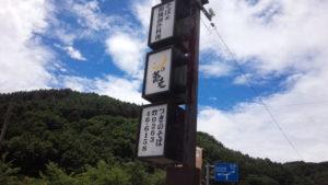 長野県松本市の月の蕎麦