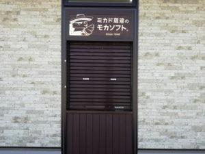 軽井沢アウトレットのミカドコーヒーソフト