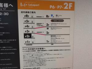 ららぽーと富士見の駐車場と本館の連絡口
