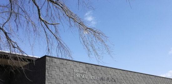軽井沢プリンスアウトレットの無料駐車場を利用して得しよう!