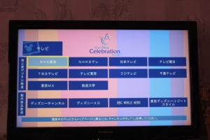 ディズニーセレブレーションホテルウィッシュのテレビ放送