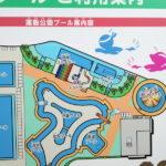 船橋市運動公園プールはドーム型滑り台・スライダー・ターザンロープなどが楽しめる!(2018年)船橋市運動公園プールはドーム型滑り台・スライダー・ターザンロープなどが楽しめる!(2018年)