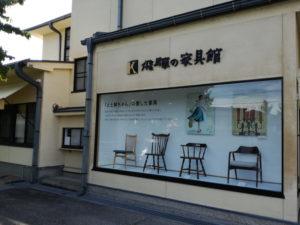飛騨の家具館高山店