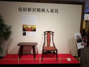 飛騨産業と皇居納入家具