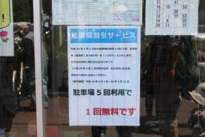 昭和の森駐車場割引サービス