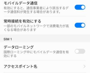 設定アプリのモバイルネットワーク画面
