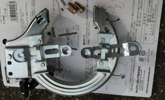 自転車の鍵(シリンダー式リング錠)を1200円で15分でDIY交換