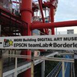 チームラボ(teamlab)と森ビルのお台場新施設「ボーダーレス」へのアクセス方法