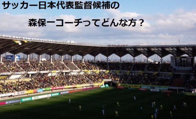 サッカー日本代表監督候補の森保一(もりやすはじめ)コーチってどんな方?