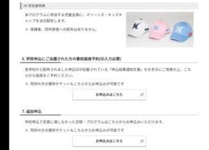 千葉夢チャレンジパスポートプロジェクトの千葉ロッテマリーンズの二次申込