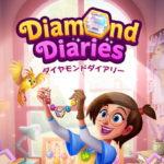 ダイヤモンドダイアリーの攻略法やアイテムの使い方・高得点の獲得法をレビュー!