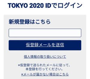TOKYO2020ID登録