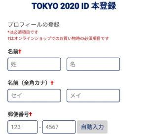 TOKYO2020IDの本登録画面