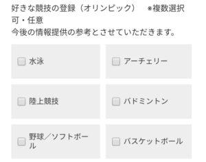 TOKYO2020IDの好きな競技の登録