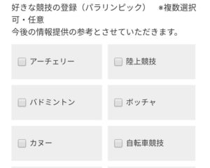 TOKYO2020IDの好きな競技の登録(パラリンピック)