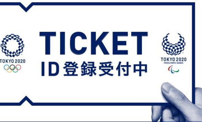 東京オリンピック2020のチケット購入は事前のTOKYO2020IDでの登録が必要!
