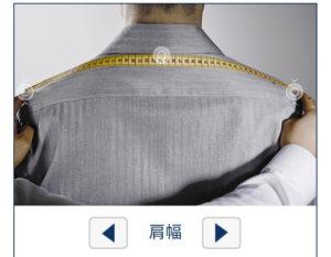 オーダーシャツKEIの自分での採寸方法