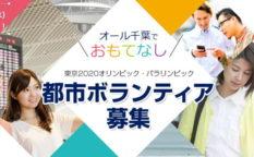 2020年東京オリンピック・パラリンピックの千葉県での都市ボランティア募集は3000人!