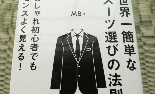 世界一簡単なスーツ選びの法則で伝えている7つのルール