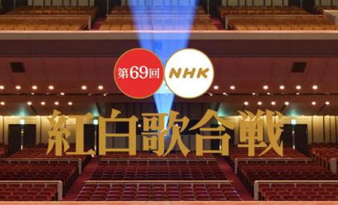 第69回紅白歌合戦(2018年)の曲名・曲順は?トリは誰か?