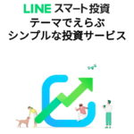 ラインスマート投資(LINEスマート投資)はテーマとスタイルで投資するサービス