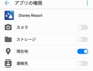 ディズニー公式アプリ(東京ディズニーリゾートアプリ)の位置情報の設定