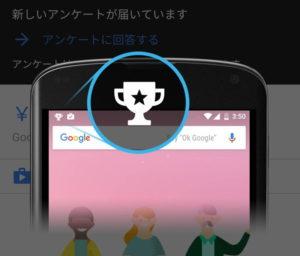 グーグルアンケートモニターのアンケート通知