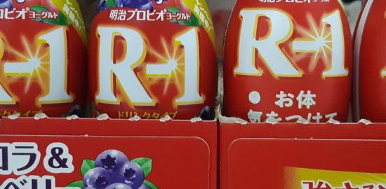 明治R-1(アールワン)の2019年のキャンペーンは?