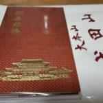 成田山新勝寺の御朱印とオリジナル御朱印帳の紹介!効率よく回るルートも!