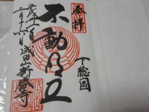 成田山新勝寺の大本堂の御朱印