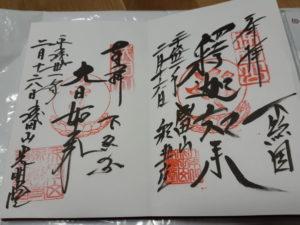 成田山新勝寺の釈迦堂、光明堂の御朱印