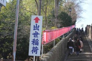 成田山の出世稲荷への階段