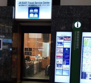 JR東日本トラベルサービスセンター内