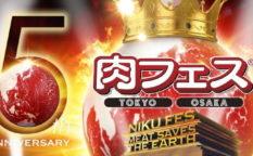 肉フェス2019東京会場(お台場)への行き方は?と思っているあなたに写真でアクセス方法を紹介!