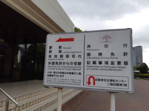 千葉免許センターの入り口