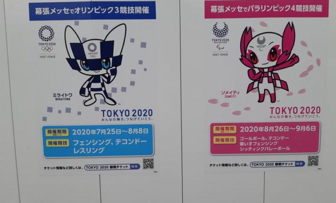 幕張メッセAホールBホールCホールってどこ?東京オリンピックパラリンピックの競技会場