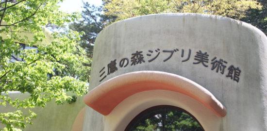 ジブリ美術館(三鷹の森美術館)へのアクセス!三鷹駅?吉祥寺駅?どっちが良いの?とお悩みのあなたへ