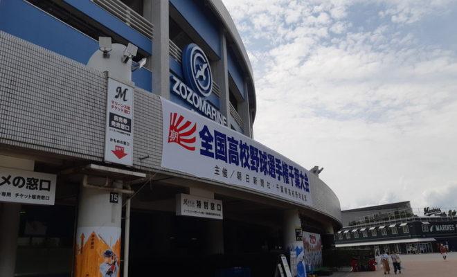 千葉県高校野球決勝戦の開門時間は午前7時30分(夏の甲子園千葉予選2019)